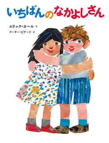 「はらぺこあおむし」でお馴染み、エリック・カールの絵本。仲良しさんに会うために一生懸命頑張る姿が印象的。絵だけを眺めていても楽しいですが、お子さんに大切な友達ができたらぜひ読み聞かせてあげたい1冊です。