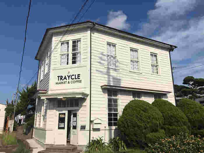 千葉県館山市にある可愛らしい白い洋館「TRAYCLE Market & Coffee」も、築100年の国の登録有形文化財です。大正初期に銀行として建てられ、現在の地に移築されました。