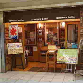 今では全国展開していますが「コメダ珈琲店」は名古屋発祥の喫茶店です。名古屋旅の行き帰りに、名古屋駅そばの地下街「エスカ」内にある「コメダ珈琲店 エスカ店」が便利でおすすめ。