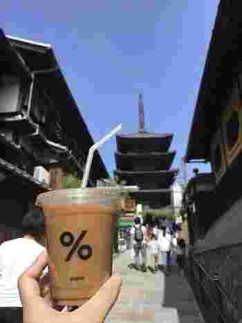 八坂の塔を望む、絶好のロケーションにある、八坂通の人気カフェ「アラビカ京都 本店」。