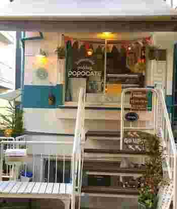 代々木八幡と代々木上原のちょうど間くらい。住宅地の中にある、さわやかな白×鮮やかなブルーのキュートなお店がPOPOCATEです。