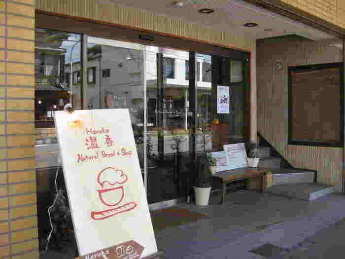 「温香(はるか)」は黒磯の住宅地にある、人気のパン屋さんです。外観は一見普通のおうちのようなので、少し見つけづらく隠れ家感があります。アットホームなお店ながらたくさんのパンがセンス良く並べられています。