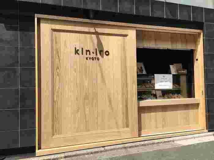 京都で無添加にこだわった蜂蜜の製造・販売をしている老舗・金市商店が、蜂蜜をもっと身近に楽しんでほしい!という思いから2018年春にオープンした「クリームパン専門店kin・iro」。テイクアウトのみで販売されています。