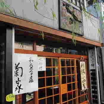 青山・骨董通りに店を構える、昭和10年創業の老舗。 宮家をはじめ、茶道関係者や政財界の人たちも足繁く通う名店です。