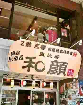 西口近くにある「吉柳」は、ビルの2階。30年続く老舗の居酒屋さんです。こちらのお店は、居酒屋でありながらカレーが絶品と話題なんです♪