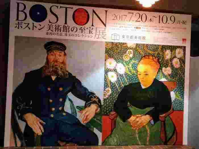 東京都美術館は常設展はなく、企画展のみが開催されています。そのジャンルは幅広く、2017年の夏~秋は「ボストン美術館の至宝展」が開催されていました。