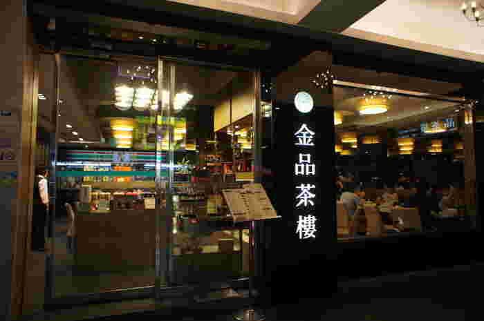 ちょっと高級感のある外観の「金品茶樓(ジンピンチャーロウ)」。最寄りはMRT・中山駅で、駅からから少し歩いたリージェント台北ホテルの近くにあります。