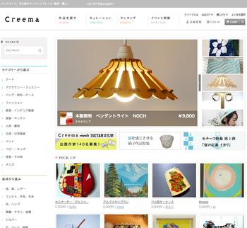 Creemaは作家さんと一般ユーザーをつなぐ、ハンドメイドアイテムのマーケットサイトです。