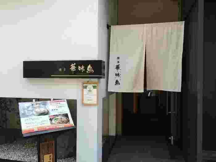 博多駅から徒歩3分の好立地にある「博多華味鳥」。独自で育てた華味鳥を使った水たきが自慢のお店で、県内に11店舗あります。11:30から営業していて、水炊きや鶏料理のランチが楽しめます。