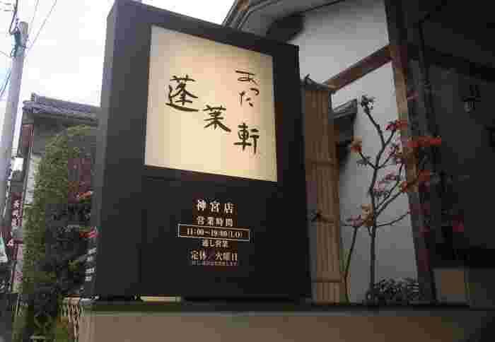 ひつまぶしの発祥の店と知られている「あつた蓬莱軒」。行列が絶えない神宮店は、熱田区・伝馬町駅より徒歩3分のところにあります。