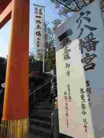 穴八幡宮には、江戸時代から続くといわれる「冬至祭」があり、中でも冬至から節分までの期間限定で授与される「一陽来復御守」を求め、冬至の日には鳥居の外まで並ぶほどの多くの参拝客が訪れます。
