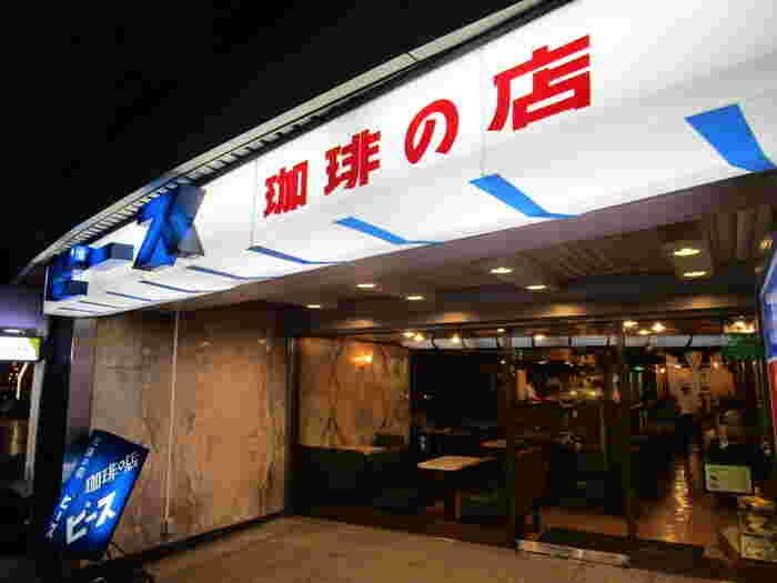 新宿駅西口を出てすぐの場所にある小田急ハルク1Fにある「昭和」の文字が大変似合う喫茶店です。待ち合わせや打ち合わせ、商談などにも使いやすい雰囲気で、オフィスワーカーも多く訪れています。