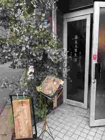 大崎広小路駅から歩いてすぐのところにある「東京豆漿生活(トウキョウトウジャンセイカツ)」は、神田にある「東京豆花工房」の新業態として人気の、台湾式の朝ごはんがいただけるお店です。