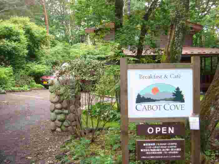 店の前には、キャボットコーヴの看板が。 朝早くから、また、県外からもたくさんのファンが訪れる人気店です。