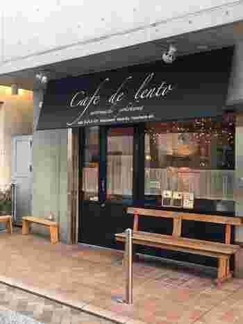 JRの石川町駅から歩いて3分ほどのところにある「Café de LENTO(カフェ・ド・レント)」は、かつて下北沢「CICOUTE CAFÉ(チクテ・カフェ)」で働いていた方が開いたシックな雰囲気がステキなお店です。
