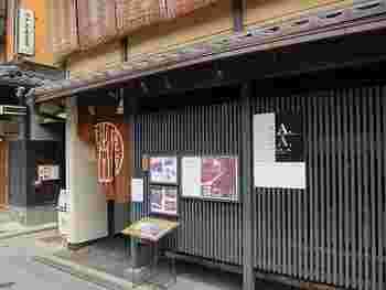 祇園らしさを最も感じられる、石畳が敷かれた花見小路沿いにあるお店。自社の専用鶏舎で丁寧に育てられた「侘家鶏」を使った鶏料理専門店です。京都土産として人気の「茶の菓」のメーカーでもある「マールブランシュ」と同じグループです。