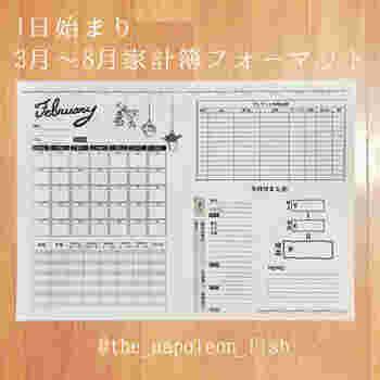PDFデータで可愛い家計簿フォーマットをダウンロードすることもできます。市販の家計簿は地味でちょっと…という方にはぴったり。可愛いデザインで記録するのが楽しくなりそうですね。