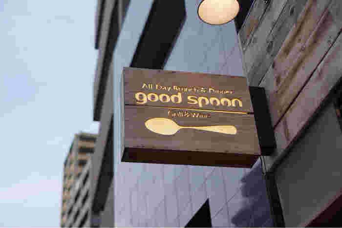 深夜24時まで、おいしいイタリアンやステーキなどの料理が楽しめるカフェ「グッドスプーン」。ワインメニューも豊富で、人気のお店です。