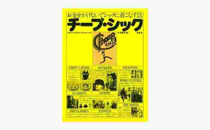 1975年にアメリカ人ジャーナリストたちによって刊行された本。時を経ても色褪せない現代にも通じる価値観を併せ持つファッションの指南書です。アメリカ文化の影響を感じさせる作家「片岡義男」さんの翻訳も素敵です。