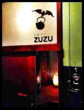 続いては西武新宿駅からすぐのところにある、「お茶漬けBAR・離れ個室 ZUZU 」です。