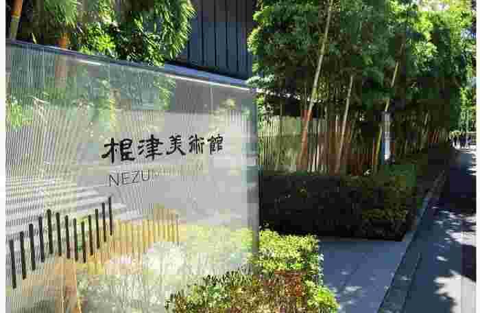 日本の鉄道王と呼ばれた根津 嘉一郎(ねづ かいちろう、1860年-1940年)の邸宅跡に、1941年に開館。2009年、隈研吾氏の設計によってリニューアルオープンしました。日本と東洋古美術など7千点に及ぶ根津氏のコレクションを所蔵しています。