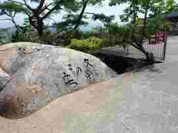 千光寺山頂でロープウェイを降りると「文学のこみち」があります。尾道にゆかりのある林芙美子や正岡子規たちの作品碑がたくさんあります。