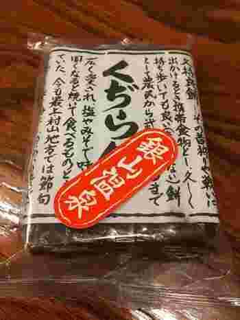 山形の伝統名菓といえば「くぢら餅」。くじらは入っていません(笑)  餅粉とうるち米を水で練り、砂糖とくるみを混ぜセイロで蒸したシンプルな和菓子。節句にお雛様にお供えする習慣があります。