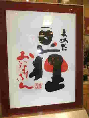 大阪・梅田が発祥の豆狸のおいなりさん。いまは日本のいろんなデパートや駅ビルにお店を構えています。