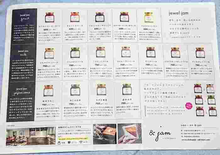 ミルクジャムやフルーツジャムなど16種類あるので、どれにしようか迷ってしまいます。どれも食パンに合うように作られていて、間違いのないおいしさ。