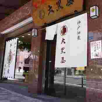 佃煮の専門店である大黒屋。日持ちするお土産で甘くない物が欲しいときにぴったりな神戸牛のしぐれ煮が買えます。異人館がある北野に本店がある他、三宮の地下街であるさんちか、大丸神戸店、新神戸駅にも店舗があります。