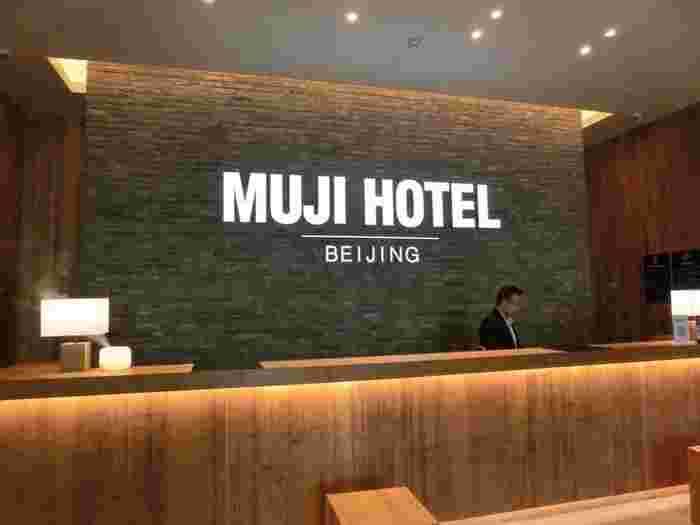 北京の一等地、天安門広場を目前に望む好立地に2018年にオープンした「MUJI HOTEL BEIJING」。深圳に続いて世界で2番目にオープンしました。「MUJI HOTEL GINZA」同様、内装には珪藻土や麻、綿、石、竹といった自然素材や再開発を行った周辺地域の煉瓦を再利用し、機能的でありながら素材そのものの風合いを活かした居心地のいい空間です。