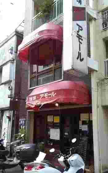 浅草駅から歩いてすぐの「珈琲アモール」は、地域に根づいた喫茶店。
