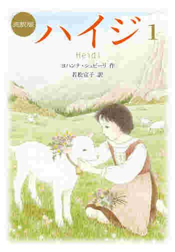 「新訳版ハイジ1」作:シュピーリ 訳:若松宣子 出版社:偕成社