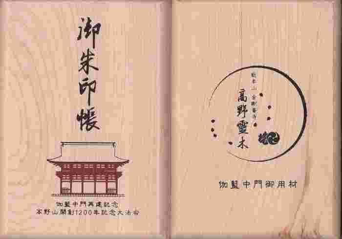 こちらは珍しい木製の表紙の御朱印帳。高野山の霊木を使用して作られているそうです!クールでかっこいいですね。