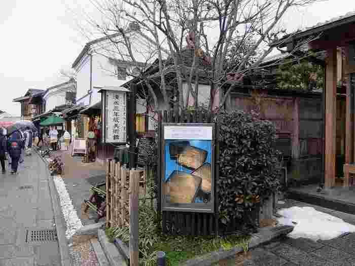 三年坂の丁度中ほどに位置する「清水三年坂美術館」。明治時代の技を極めた珠玉の工芸品ばかりを集めた全国でも珍しい美術館です。収蔵品の「京薩摩」は、類稀なる技工は、もう現代では再現不可。細密工芸の極地に触れ得るのは、ここ「清水三年坂美術館」だけかもしれません。