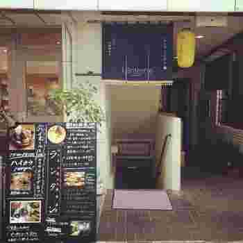 """代々木上原駅を出てすぐの立地にある、おしゃれな空間でわいわいと楽しめる大衆居酒屋「ランタン」。 もしも""""フランスに日本の居酒屋があったなら""""というコンセプトが込められているだけあり、外観から小洒落た雰囲気を醸し出しています。"""