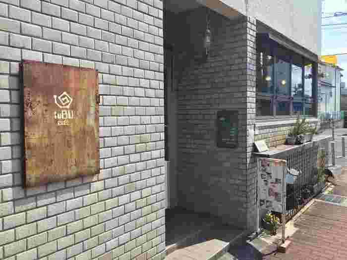 近鉄奈良駅から歩いて10分ほど、味わい深い看板が目印の「tuBU(ツブ)」。店名は、オーナーの奥様が作るアクセサリーに使われる小さな天然石のビーズの粒に由来していて、スペルの大文字小文字は、小柄な奥様とオーナーでもある長身のご主人を表しているんだとか。