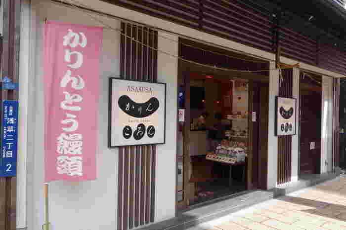 浅草をモチーフにしたパッケージが可愛らしい、かりんとう・豆菓子店「浅草かりんころん」は、浅草の仲見世からすぐ、伝法院通りに建つビルの1階にあります。 シャンデリアが飾られた店内には、かりんとうや豆など昔ながらの懐かしいお菓子が、常時30種類以上ズラリと並び、モダンな雰囲気。