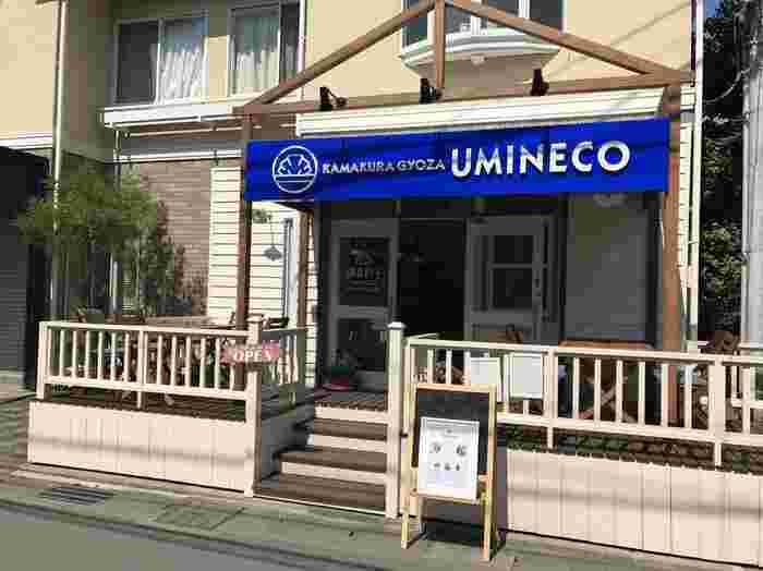 小町通りから少し脇道にそれた場所にある「鎌倉餃子 UMINECO」。最近話題の餃子のお店なのですが、このように、ひっそりとオープンテラス席が設けられているんですよ。