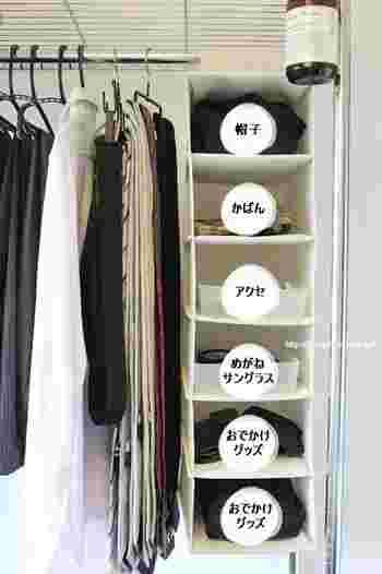 よく使う小物類は吊り下げ収納がぴったり。毎日身に付けるものが衣類のお隣に収納されていれば、朝の準備も帰宅後の着替えもぐんと楽になります。※こちらのアイテムは無印良品のシューズホルダーで、残念ながら現在は廃盤となっています。