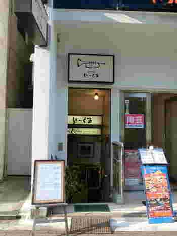 続いても老舗ジャズ喫茶のお店。こちらは四ツ谷駅から徒歩3分ほどのところにある「いーぐる」です。